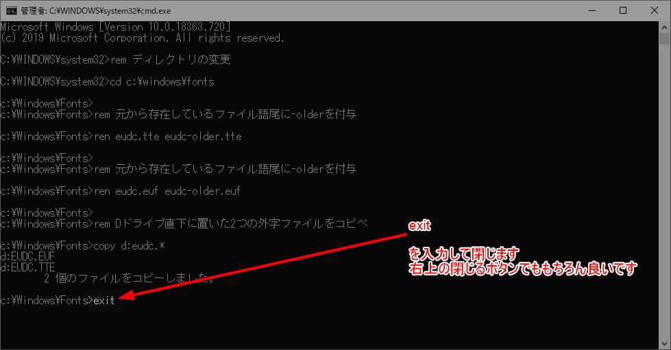 【外字設定移行】コマンドプロンプトを管理者で実行 8 外字の設定移行
