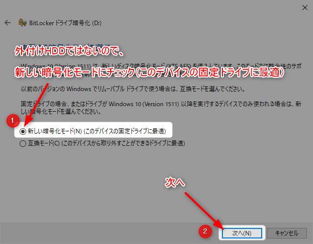 【BitLockerでドライブをパスワードロック】見られたくないファイルを一括制限 8 BitLockerドライブ暗号化手順