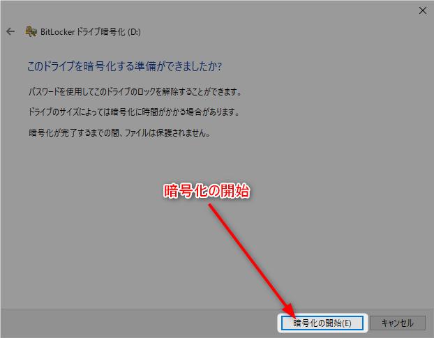 【BitLockerでドライブをパスワードロック】見られたくないファイルを一括制限 9 BitLockerドライブ暗号化手順
