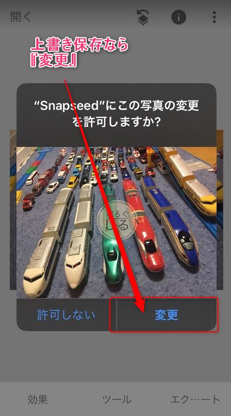 【ウォーターマーク】作り方&入れ方!簡単×早い=Snapseed 15 Snapseed使い方