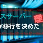 【カゴヤwordpress専用サーバー】実際に使ってみた正直な感想 エックスサーバーへワードプレス移行を決めた3つの理由 150x150