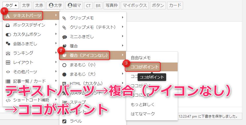 【アフィンガー5初心者】チェックボックスのマークを替える方法 08 アフィンガー5チェックボックスのマークを変える.png