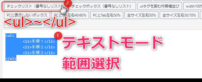 【アフィンガー5初心者】チェックボックスのマークを替える方法 11 アフィンガー5チェックボックスのマークを変える.png