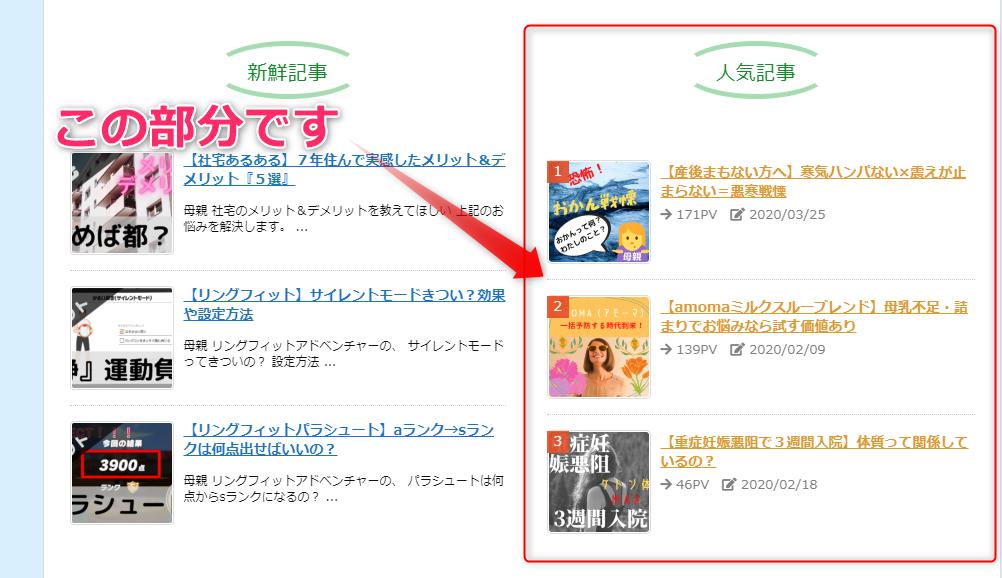 【Luxeritasルクセリタス】人気記事をランキング表示する方法 1 Luxeritasルクセリタス人気記事設定方法