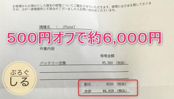 【iphoneバッテリー交換】アイサポ四国中央店の体験談 2021 02 15 18h59 06 original