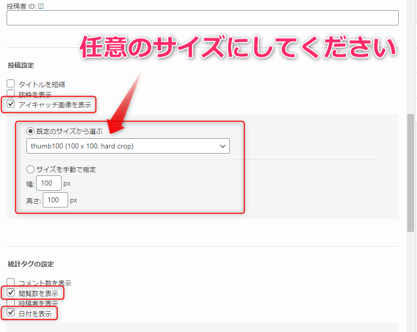 【Luxeritasルクセリタス】人気記事をランキング表示する方法 5 Luxeritasルクセリタス人気記事設定方法