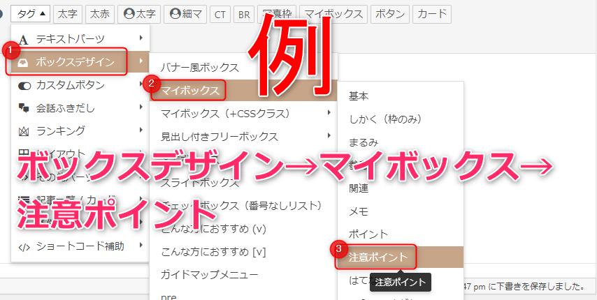 【アフィンガー5初心者】チェックボックスのマークを替える方法 6.2 アフィンガー5チェックボックスのマークを変える.png