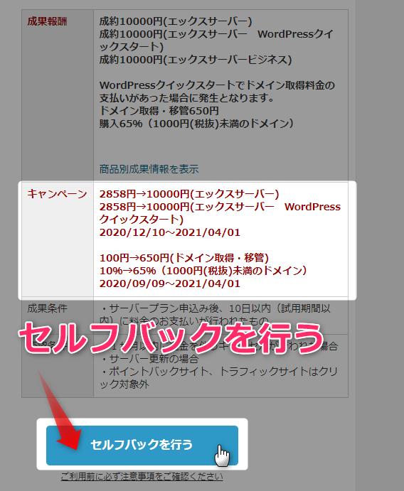 【知らなきゃ損!】a8セルフバックでエックスサーバーお得に契約 6 A8NETエックスサーバーセルフバック手順