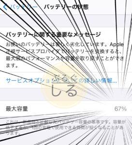 【iphoneバッテリー交換】アイサポ四国中央店の体験談 img 2760 273x300