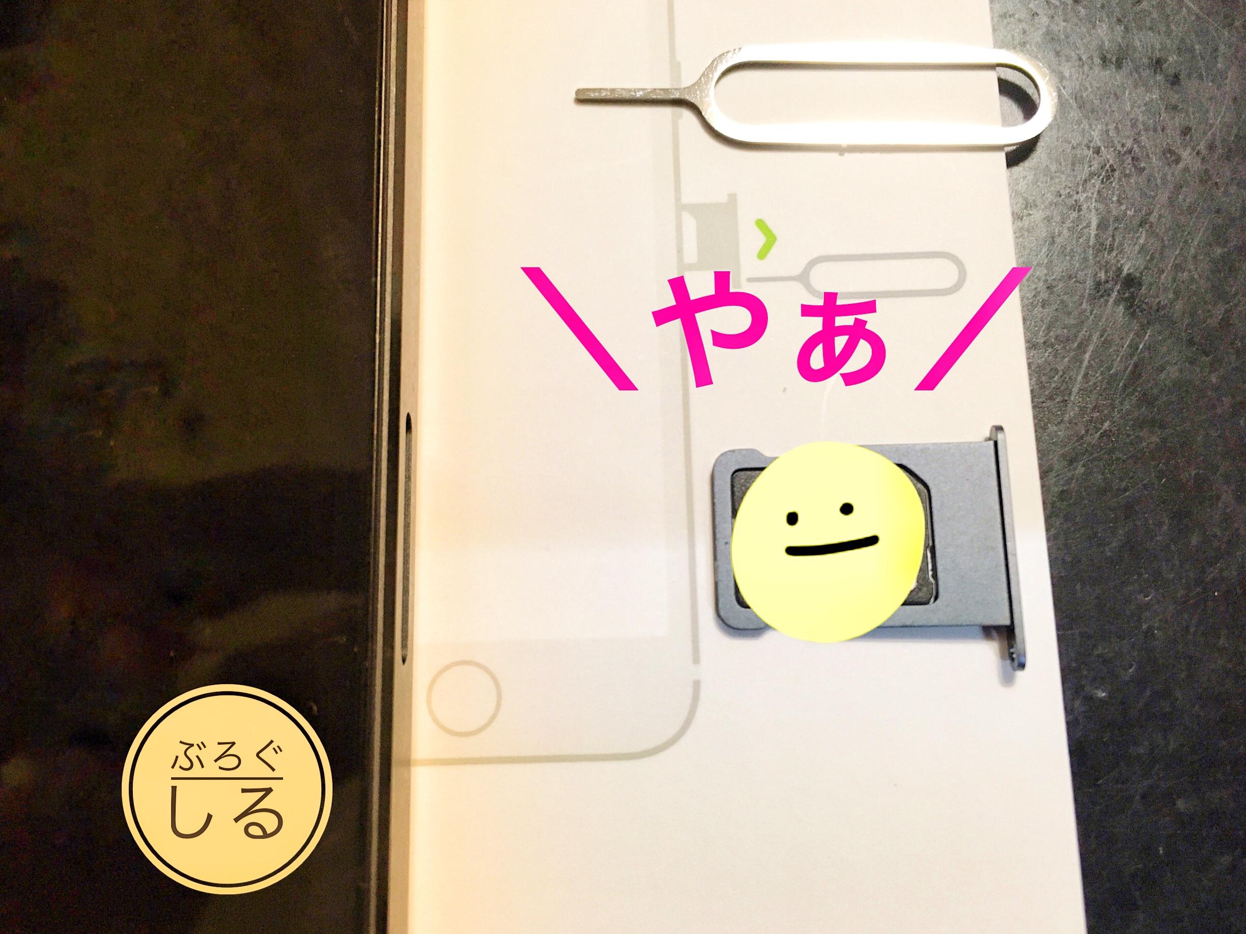 【UQモバイル】simなしになる・・・コレで一発で直った! img 2776