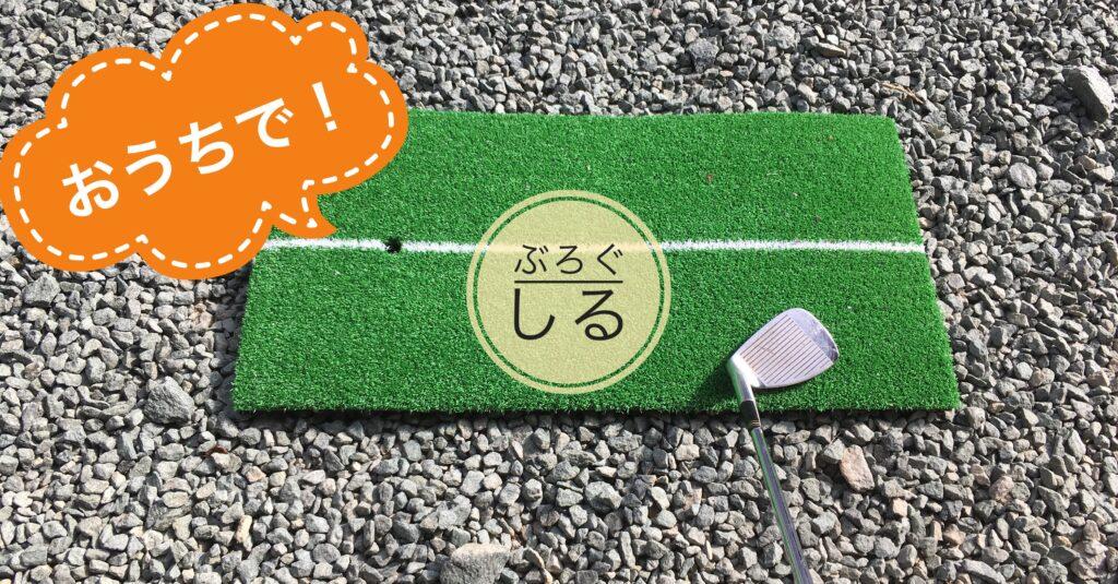 【リーマンへ】ゴルフアプローチのダフリ・トップの原因は頭かも? img 2923 1024x535