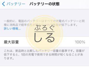 【iphoneバッテリー交換】アイサポ四国中央店の体験談 img 8855 original 300x228