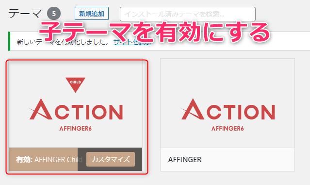 【AFFINGER6特典付】アップデート失敗w導入前に『必読』してね アフィンガー6子テーマを有効化