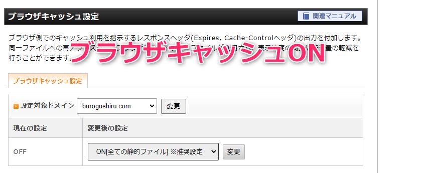 【Luxeritasルクセリタス高速化】スマホの表示速度改善したよ エックスサーバーサーバーパネルよりブラウザキャッシュオン