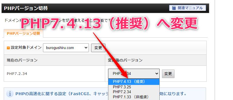 【Luxeritasルクセリタス高速化】スマホの表示速度改善したよ エックスサーバーサーバーパネルよりphpバージョン変更