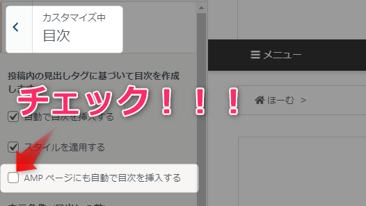 【Luxeritasルクセリタス】AMP化しないのは損だよ~!手順&注意点 ルクセリタスAMP化ページの目次を忘れないように!