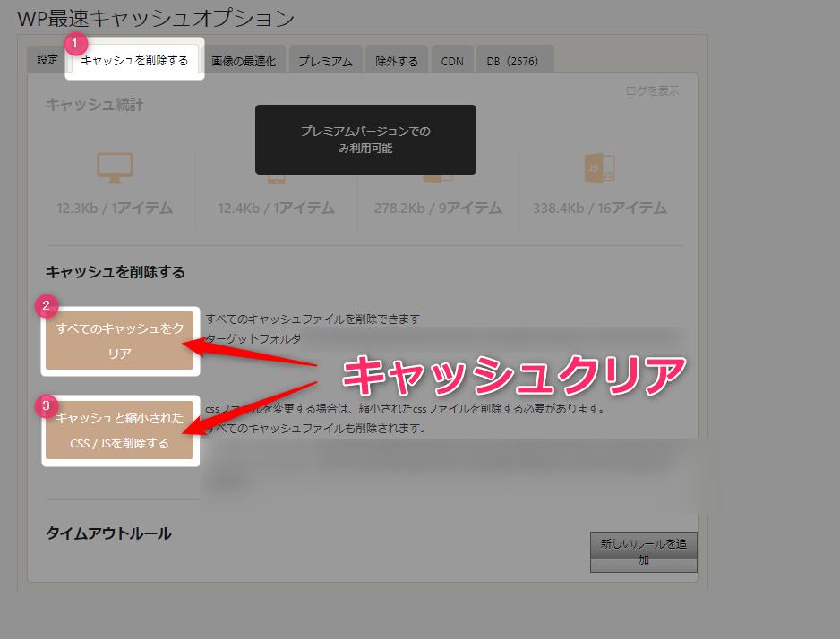 【AFFINGER6特典付】アップデート失敗w導入前に『必読』してね ワードプレスのキャッシュをクリア
