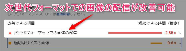 【Luxeritasルクセリタス高速化】スマホの表示速度改善したよ 次世代フォーマットでの画像の配信を改善する