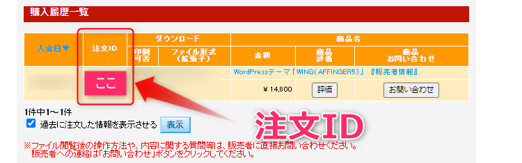 【AFFINGER6特典付】アップデート失敗w導入前に『必読』してね 01 インフォトップでアフィンガー5の注文IDを確認