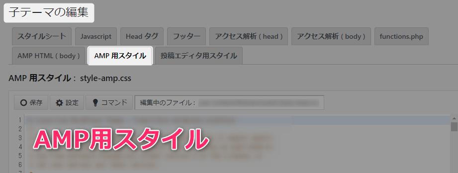 【Luxeritasルクセリタス】AMP化しないのは損だよ~!手順&注意点 01
