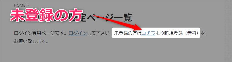 【AFFINGER6特典付】アップデート失敗w導入前に『必読』してね 02 STINGERSTOREへの登録