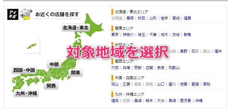 【iphoneバッテリー交換】アイサポ四国中央店の体験談 1 アイサポバッテリー交換