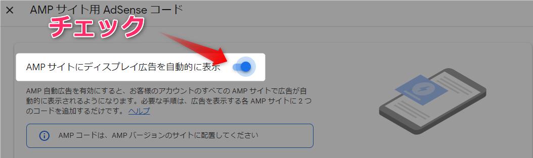 【Luxeritasルクセリタス】AMP化しないのは損だよ~!手順&注意点 2グーグルアドセンス自動広告のAMP化