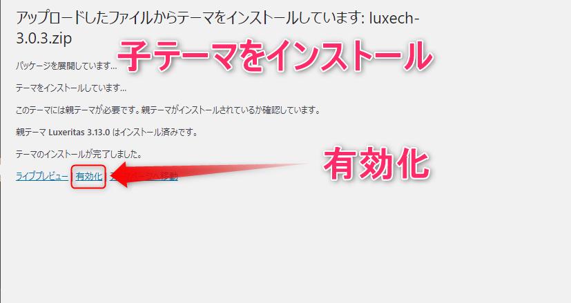 【Luxeritasルクセリタス】アップデート手順!15分で完了したよ 2021 03 12 21h45 18
