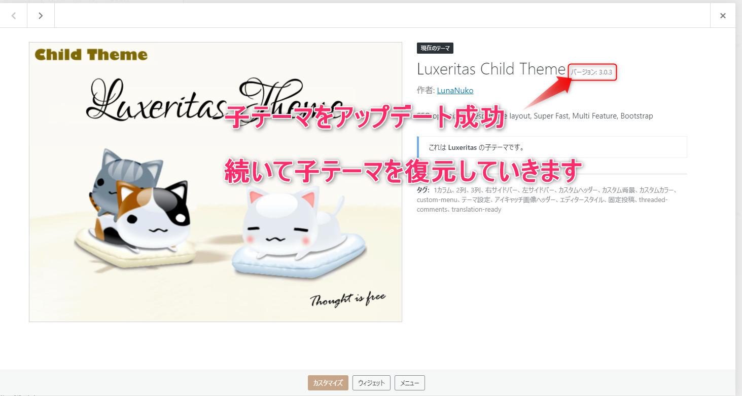 【Luxeritasルクセリタス】アップデート手順!15分で完了したよ 2021 03 12 21h45 28
