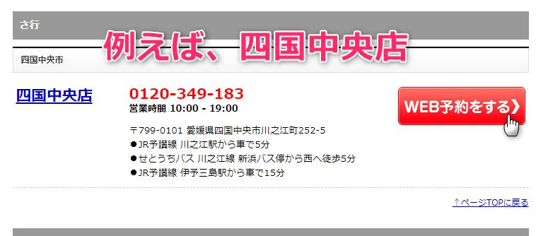 【iphoneバッテリー交換】アイサポ四国中央店の体験談 2 アイサポバッテリー交換
