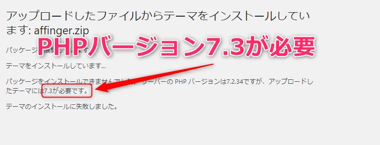 【AFFINGER6特典付】アップデート失敗w導入前に『必読』してね 2 アフィンガー6にはphp7.3が必要