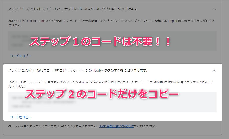 【Luxeritasルクセリタス】AMP化しないのは損だよ~!手順&注意点 3グーグルアドセンス自動広告のAMP化