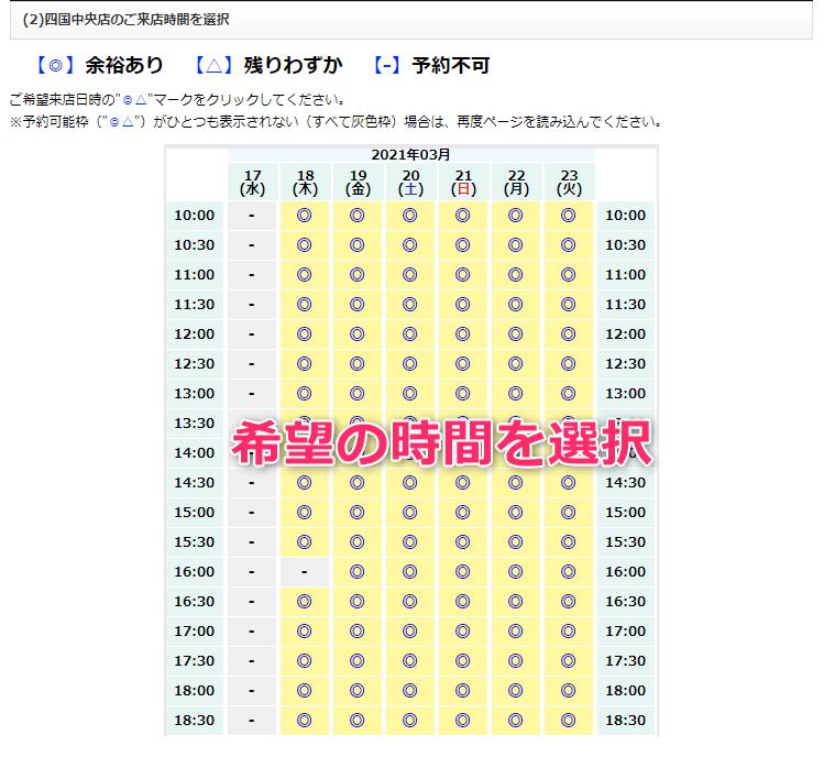 【iphoneバッテリー交換】アイサポ四国中央店の体験談 3 アイサポバッテリー交換