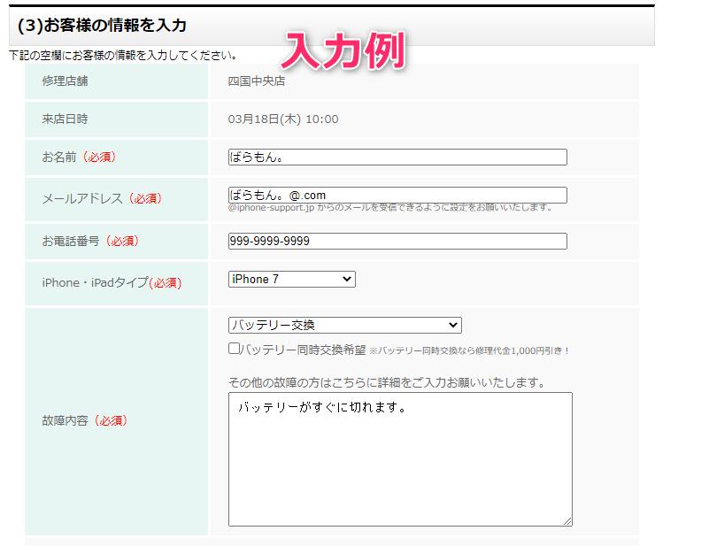 【iphoneバッテリー交換】アイサポ四国中央店の体験談 4 アイサポバッテリー交換