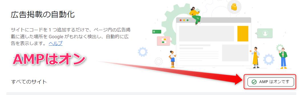 【Luxeritasルクセリタス】AMP化しないのは損だよ~!手順&注意点 5グーグルアドセンス自動広告のAMP化