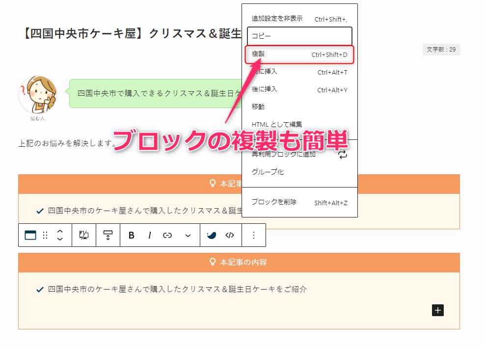【ルクセリタス→SWELL】レビュー!デザイン崩れ対処はどんな感じ? 12 SWELLデザイン修正手順