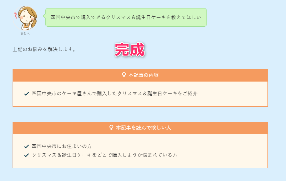 【ルクセリタス→SWELL】レビュー!デザイン崩れ対処はどんな感じ? 14 SWELLデザイン修正手順