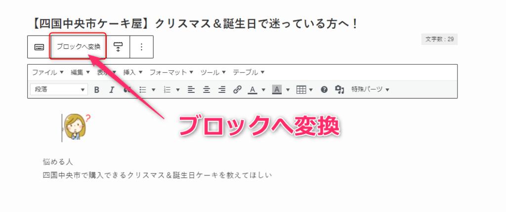 【ルクセリタス→SWELL】レビュー!デザイン崩れ対処はどんな感じ? 1 SWELLデザイン修正手順 1024x429