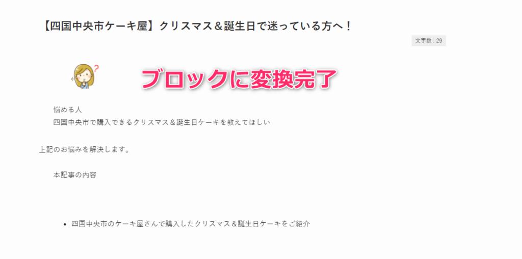 【ルクセリタス→SWELL】レビュー!デザイン崩れ対処はどんな感じ? 2 SWELLデザイン修正手順 1024x508