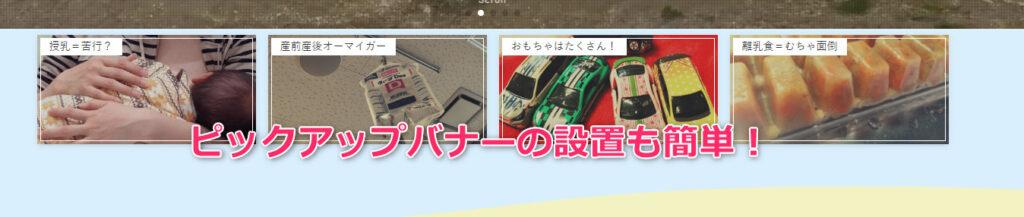 【ルクセリタス→SWELL】レビュー!デザイン崩れ対処はどんな感じ? SWELLピックアップバナー  1024x217