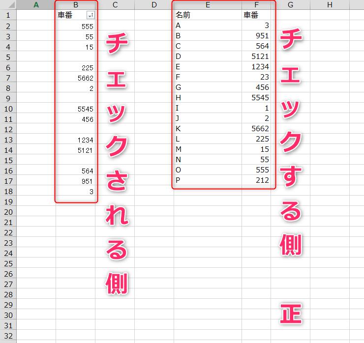 【エクセルVBA】マッチング抽出→リスト自動発行マクロ エクセルマクロでマッチング処理