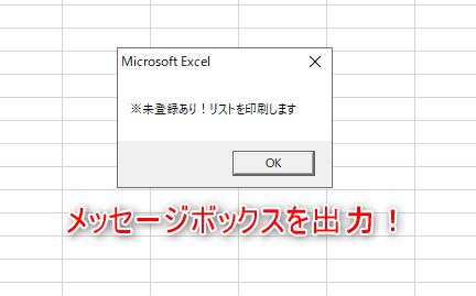 【エクセルVBA】マッチング抽出→リスト自動発行マクロ エクセルVBAでマッチング処理