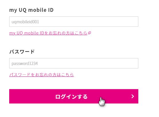 【UQプラン変更】安くなるかも?気付くのが遅すぎた・・・ 02 UQモバイルプラン変更手順