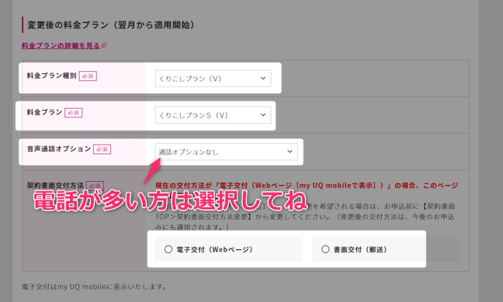 【UQプラン変更】安くなるかも?気付くのが遅すぎた・・・ 06 UQモバイルプラン変更手順 1024x615