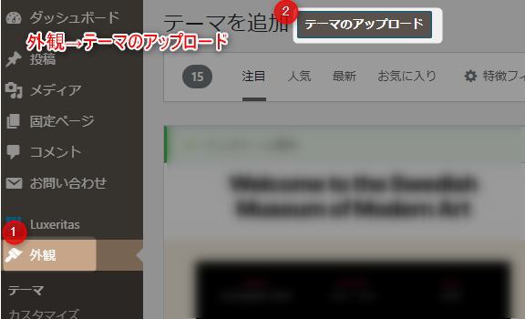 【AFFINGER6特典付】購入~インストールまでの流れを詳しく解説! 10