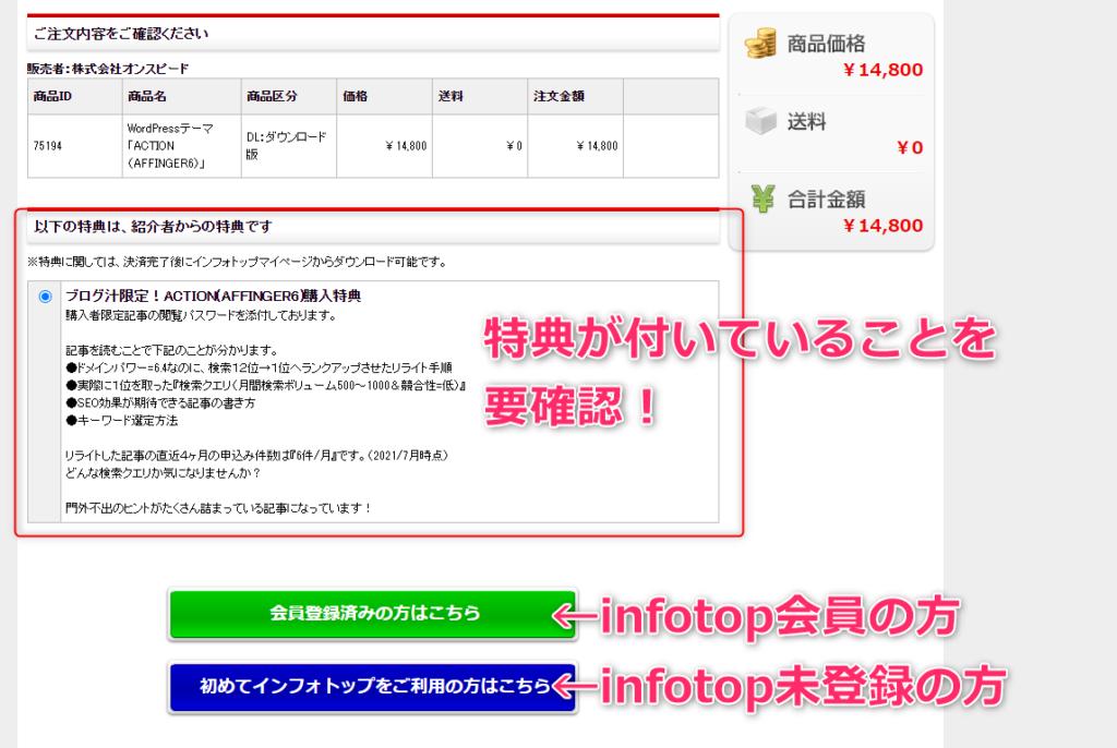 【AFFINGER6特典付】購入~インストールまでの流れを詳しく解説! 11  1024x686