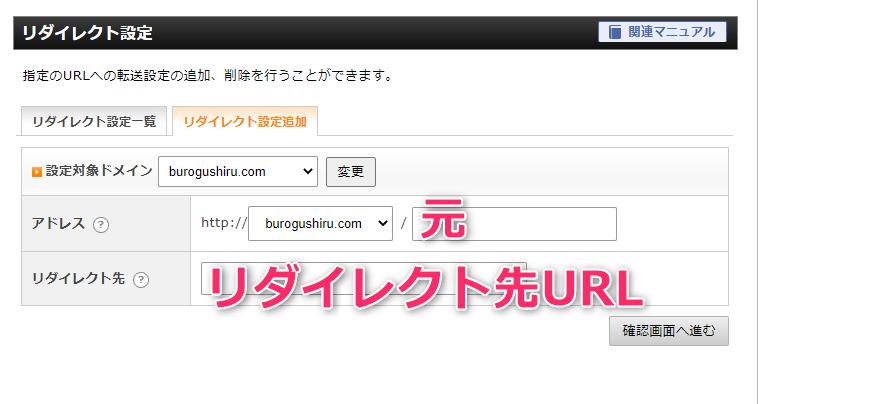 WordPress(ワードプレス)テーマ変更の注意点 3 エックスサーバーでサイト転送設定