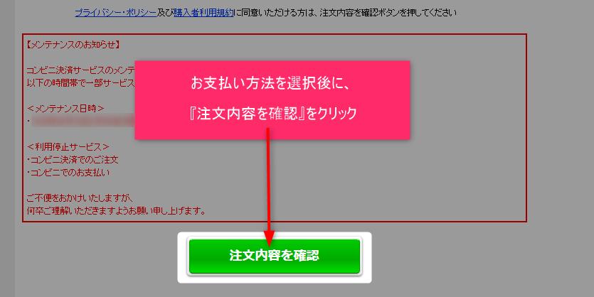 【AFFINGER6特典付】購入~インストールまでの流れを詳しく解説! 3 affinger6購入手順