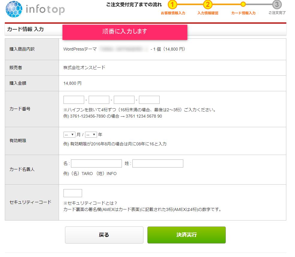 【AFFINGER6特典付】購入~インストールまでの流れを詳しく解説! 4 affinger6購入手順