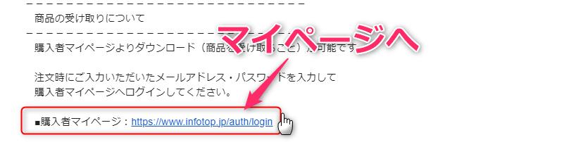 【AFFINGER6特典付】購入~インストールまでの流れを詳しく解説! 5 affinger6購入手順